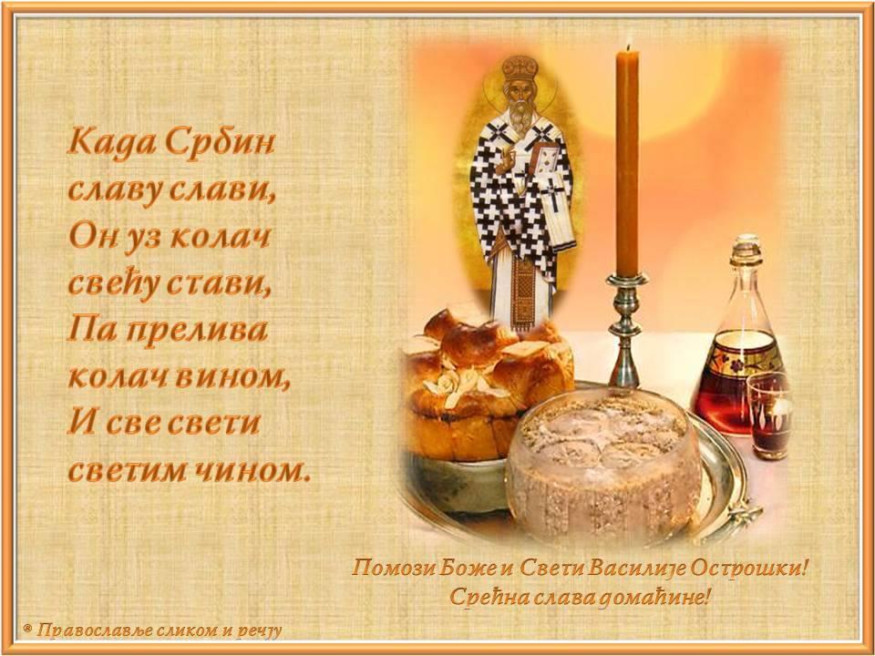 сербский праздник слава открытки и поздравления вот баней бабой